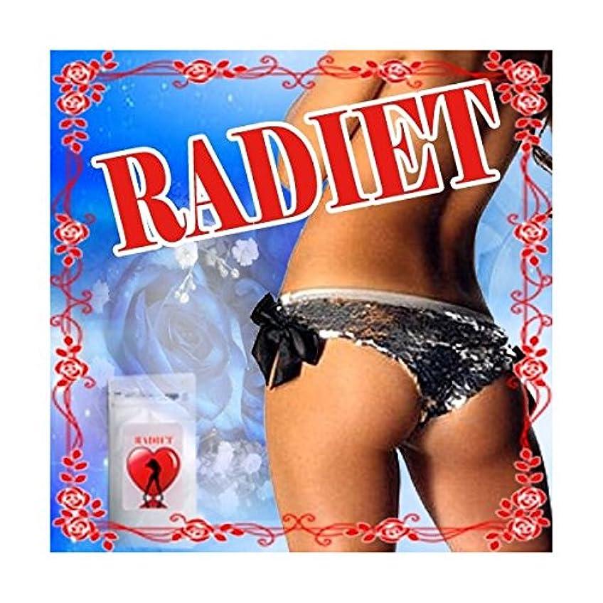 怖い断言する怖いRADIET-ラディエット-