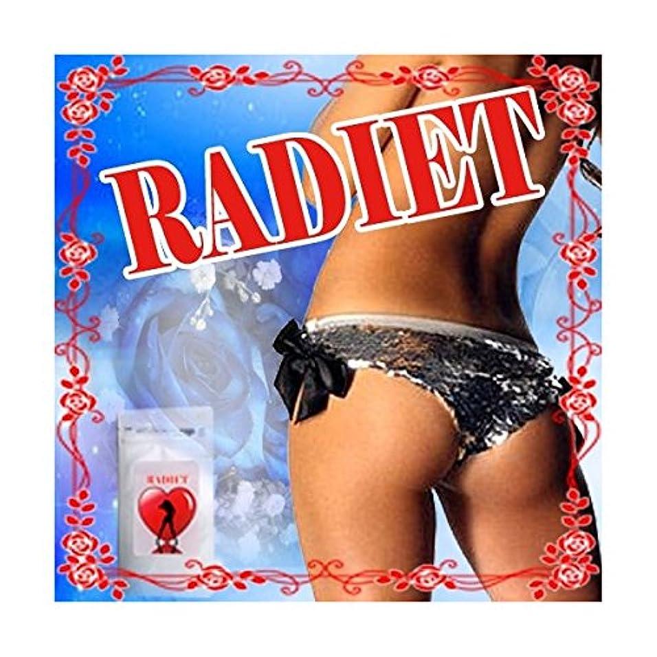 ダウン行く悪因子RADIET-ラディエット-