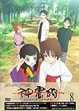 神霊狩/GHOST HOUND 8[DVD]
