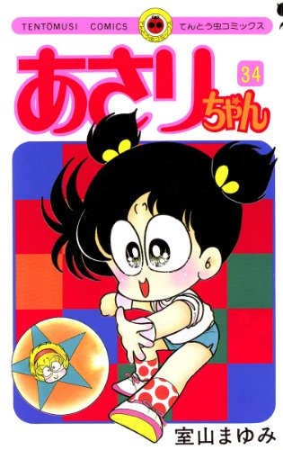 あさりちゃん(34) (てんとう虫コミックス)