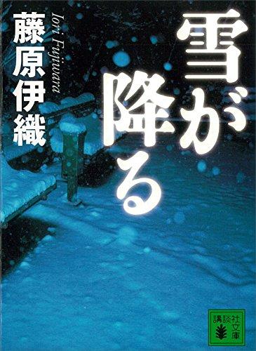 雪が降る (講談社文庫)の詳細を見る