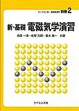 新・基礎電磁気学演習 (ライブラリ新・基礎物理学)