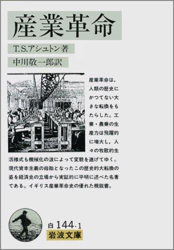 産業革命 (岩波文庫 白 144-1)の詳細を見る