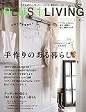 PLUS1 LIVING (プラスワン リビング) 2011年 06月号 [雑誌]