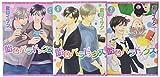 飴色パラドックス コミック 1-3巻セット (ディアプラス・コミックス)