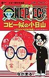 ONE PIECE コビー似の小日山~ウリふたつなぎの大秘宝~ 1 (ジャンプコミックス)