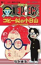 ONE PIECE コビー似の小日山~ウリふたつなぎの大秘宝~ 第01巻