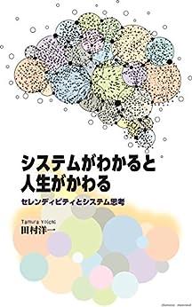 [田村 洋一]のシステムがわかると人生がかわる ― セレンディピティとシステム思考