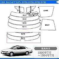 カット済みカーフィルム トヨタ TOYOTA カムリ 4ドア セダン SV35 SV33 SV32 SV30 車種別 車種専用 スモーク/ノーマル リア窓型式タイプB:N-M368ワイパー無