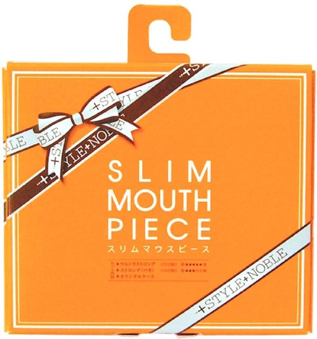 容量懇願する拳ノーブル スリウマウスピース 発売17周年セット