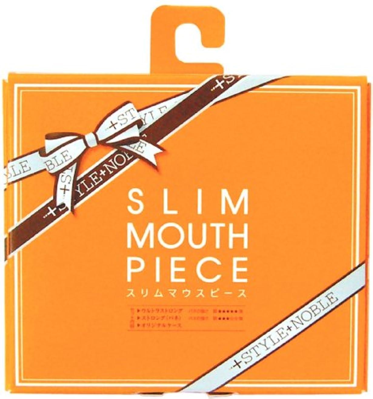 つぶやきピックアクセントノーブル スリウマウスピース 発売17周年セット
