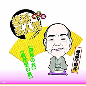 決定版 落語 名人芸 春風亭柳昇 課長の犬 義理堅い男 AJ-2012