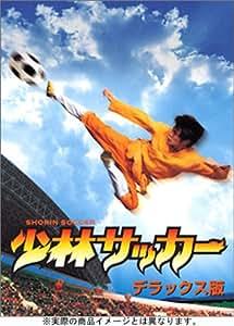 少林サッカー 足球箱 [DVD]