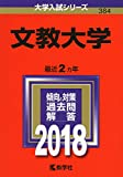 文教大学 (2018年版大学入試シリーズ)