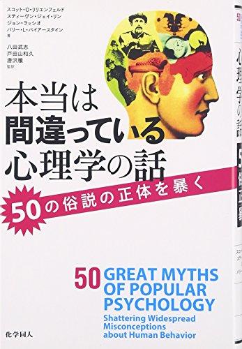 本当は間違っている心理学の話: 50の俗説の正体を暴くの詳細を見る