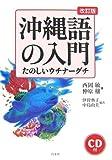 沖縄語の入門—たのしいウチナーグチ