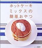 ホットケーキミックスの簡単おやつ―ケーキも和菓子もパンも作れる (SSCムック―レタスクラブ)