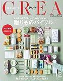 CREA2016年12月号 贈りものバイブル