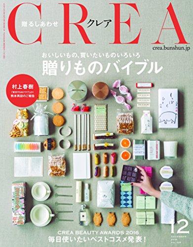 CREA2016年12月号 贈りものバイブルの詳細を見る