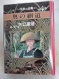 奥の細道―マンガ日本の古典 / 矢口 高雄 のシリーズ情報を見る