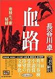血路―南稜七ツ家秘録 (時代小説文庫)