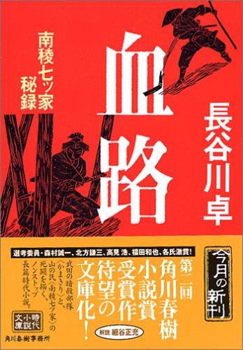 血路―南稜七ツ家秘録 (時代小説文庫)の詳細を見る