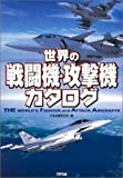 世界の戦闘機・攻撃機カタログ (ARIA'DNE MILITARY)
