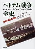 ベトナム戦争全史—歴史的戦争の解剖