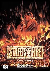 ストリート・オブ・ファイヤー [DVD]