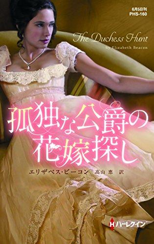 孤独な公爵の花嫁探し (ハーレクイン・ヒストリカル・スペシャル)