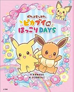 ポケットモンスター ピカブイのほっこりDAYS (ポケットモンスターシリーズ)