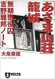 「あさま山荘」籠城―無期懲役囚・吉野雅邦ノート (祥伝社文庫)