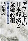 デフレ下の日本経済と金融政策―中原伸之・日銀審議委員講演録