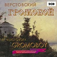 Verstovsky Alexei - Gromoboy (2CD) Musical Performance on Radio (in Russian, accompanied with narrator voice)