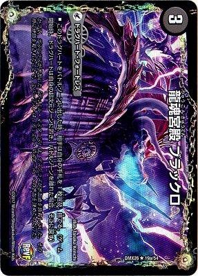 デュエルマスターズ/DMX-26/19/R/龍魂宮殿 ブラックロ