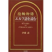 『指輪物語』エルフ語を読む