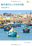 地中海のとっておきの島マルタへ / 乾 明子 (旅のヒントBOOK)
