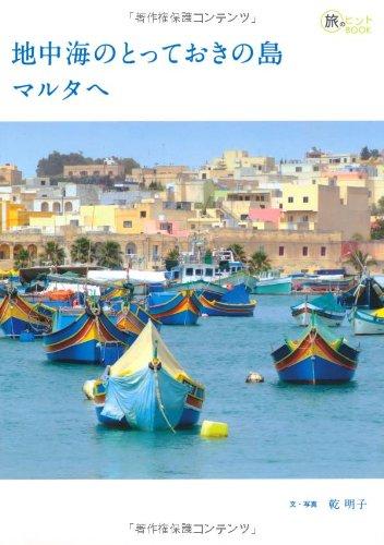 地中海のとっておきの島マルタへ / 乾 明子 (旅のヒントBOOK)の詳細を見る