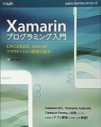 Xamarinプログラミング入門 C#によるiOS、Androidアプリケーション開発の基本 (マイクロソフト関連書)