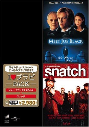 I ラブ ブラピ パック「ジョー・ブラックをよろしく」「スナッチ 」 [DV...