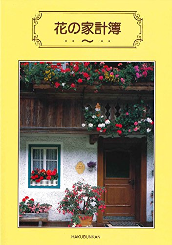 39 花の家計簿