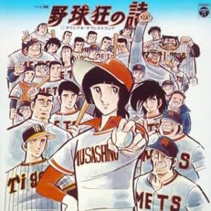 〈ANIMEX 1200シリーズ〉(12) オリジナル・サウンドトラック 野球狂の詩