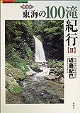 東海の100滝紀行〈2〉 (Fubaisha guide book)