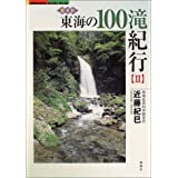 東海の100滝紀行〈2〉 (Fubaisha guide book)