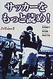 サッカーをもっと読め!―J'sVoice3