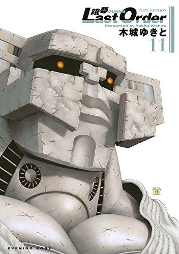 銃夢Last Order NEW EDITION(11) (イブニングコミックス)の詳細を見る