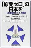 「原発ゼロ」の日本を―原発事故の三つの教訓 外国特派員協会志位委員長の講 (文献パンフ)
