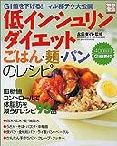 低インシュリンダイエットごはん・麺・パンのレシピ (別冊宝島 (637))