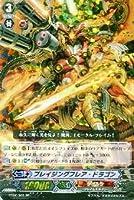 カードファイト!!ヴァンガード/第2弾/BT02/S05/SP/ブレイジングフレア・ドラゴン