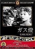 ガス燈 [DVD] FRT-068